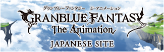 Granblue Fantasy: The Animation Japanese Site